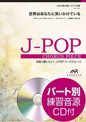 J-POPコーラスピース 女声3部合唱(ソプラノ・メゾソプラノ・アルト)/ ピアノ伴奏 世界はあなたに笑いかけている Little Glee Monster CD付 の画像