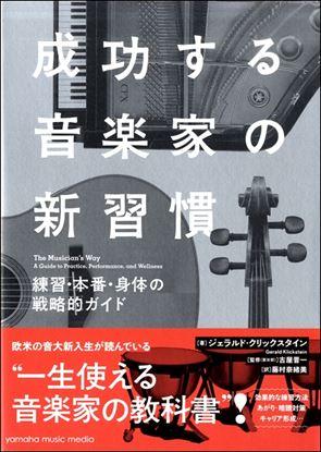 成功する音楽家の新習慣 練習・本番・身体の戦略的ガイド の画像