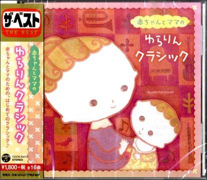 CD ザ・ベスト 赤ちゃんとママの ゆらりんクラシック の画像