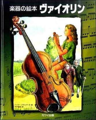 楽器の絵本 ヴァイオリン の画像