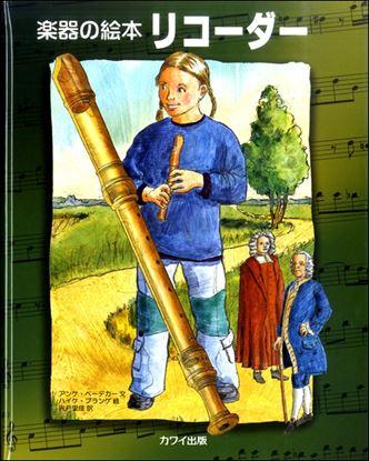 楽器の絵本 リコーダー の画像