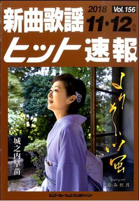 新曲歌謡ヒット速報 Vol.156 2018年11・12月号 の画像