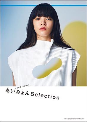 バンド・スコア あいみょん Selection の画像