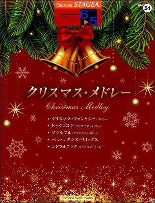 STAGEA エレクトーンで弾く 6~5級 Vol.51 クリスマス・メドレー の画像