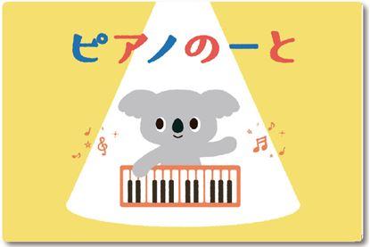 CN-34ピアノのーと コアラ【発注単位:10冊】 の画像