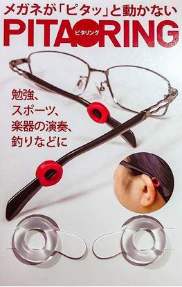 ピタリング クリア メガネがピタッと動かない   の画像