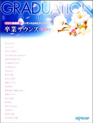 CD+楽譜集《ワンランク上のピアノ・ソロ》 卒業サウンズ 決定版 の画像