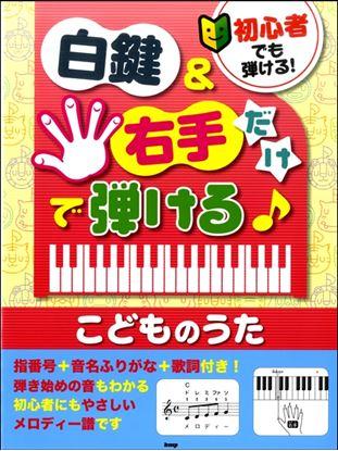 初心者でも弾ける! 白鍵&右手だけで弾ける♪こどものうた 指番号+音名ふりがな+歌詞付き! の画像