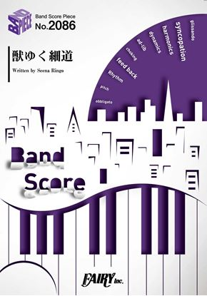 BP2086バンドスコアピース 獣ゆく細道/椎名林檎と宮本浩次 の画像