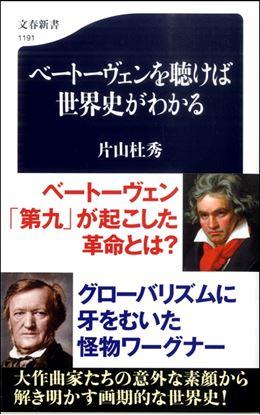 文春新書  ベートーヴェンを聴けば世界史がわかる の画像