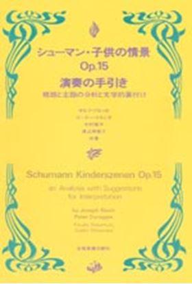 シューマン「子供の情景」 作品15 演奏の手引き 標題と主題の分析と文学的裏付け の画像