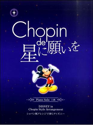 ピアノソロ ショパン de 星に願いを ~ショパン風アレンジで弾く ディズニー~ の画像