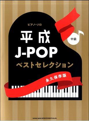 ピアノ・ソロ 平成J-POPベストセレクション[永久保存版] の画像