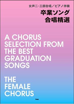 女声二・三部合唱/ピアノ伴奏 卒業ソング 合唱精選 の画像