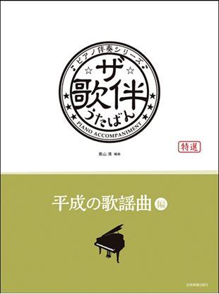 ピアノ伴奏シリーズ ザ・歌伴 平成の歌謡曲編[平成元~30年] の画像