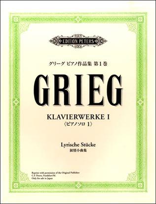 日本語ライセンス版 グリーグ:ピアノ作品集 第1巻 叙情小曲集 の画像