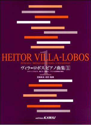 ヴィラ=ロボス ピアノ曲集1 の画像