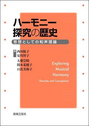 ハーモニー探究の歴史 思想としての和声理論 の画像