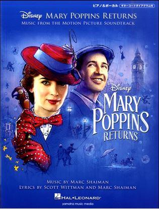 ピアノ&ボーカル メリー・ポピンズ リターンズ の画像