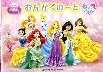 おんがくのーと ディズニー・プリンセス 2だん シールつき【発注単位:5】 の画像