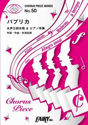 CP50コーラスピース パプリカ〈女声三部合唱〉/Foorin の画像