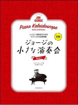 レッスン・発表会のためのソロ&連弾ピアノ曲集 ジョージの小さな演奏会 1 の画像