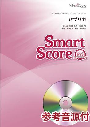 スマートスコア パプリカ 参考音源CD付 の画像