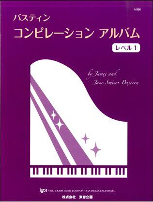 バスティン・コンピレーション・アルバムレベル1 の画像