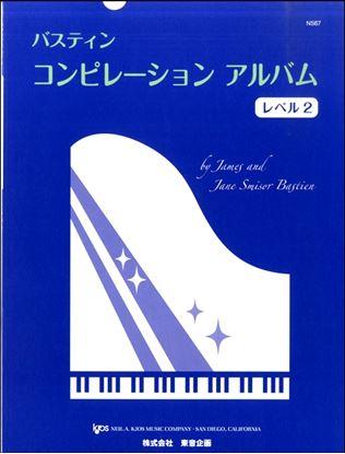 バスティン・コンピレーション・アルバムレベル2 の画像