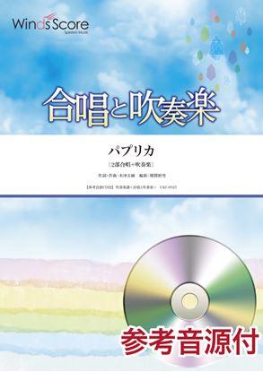 合唱と吹奏楽 パプリカ 参考音源CD付 の画像