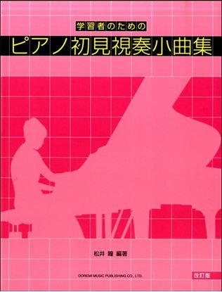 学習者のための ピアノ初見視奏小曲集〔改訂版〕 の画像