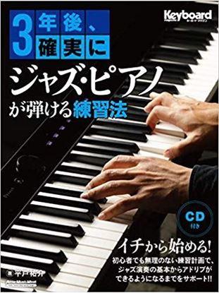 3年後、確実にジャズ・ピアノが弾ける練習法 の画像