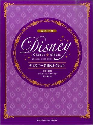 混声合唱 ディズニー名曲セレクション 美女と野獣/ホール・ニュー・ワールド/星に願いを の画像