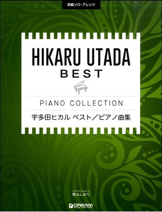 初級ソロ・アレンジ 宇多田ヒカル ベスト/ピアノ曲集 の画像