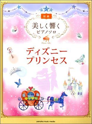 美しく響くピアノソロ(初級)ディズニープリンセス の画像