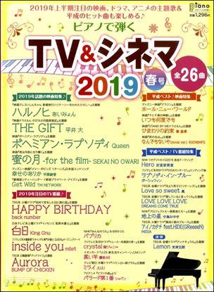 月刊ピアノ 2019年5月増刊 ピアノで弾く TV&シネマ2019春号 の画像