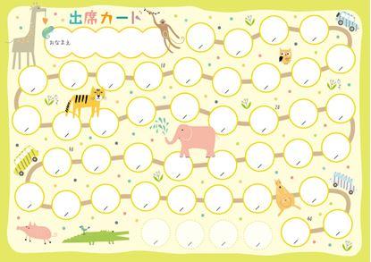 PRFG-049 出席カード サファリパーク【発注単位:10枚 の画像
