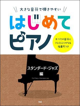 大きな音符で弾きやすい はじめてピアノ【スタンダード・ジャズ編】 すべての音符にドレミふりがな&指番号つき の画像
