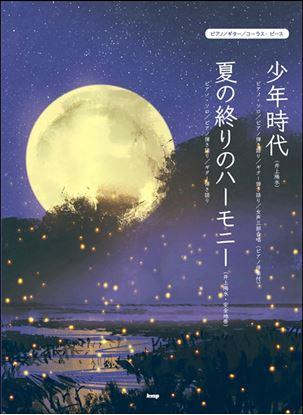 ピアノ/ギター/コーラス・ピース 少年時代(井上陽水)/夏の終りのハーモニー(井上陽水・安全地帯) の画像