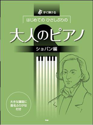 すぐ弾ける はじめてのひさしぶりの 大人のピアノ[ショパン編] の画像