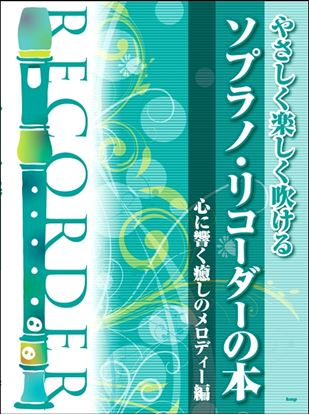 やさしく楽しく吹けるソプラノ・リコーダーの本【心に響く癒しのメロディー編】 の画像
