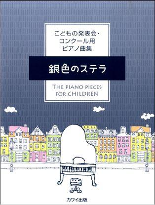 こどもの発表会・コンクール用ピアノ曲集 「銀色のステラ」 の画像