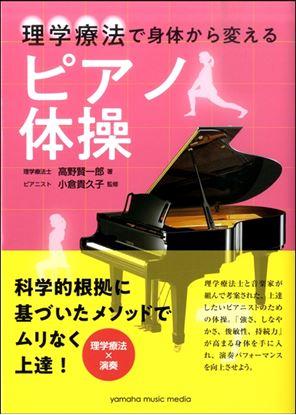 理学療法で身体から変える! ピアノ体操 の画像