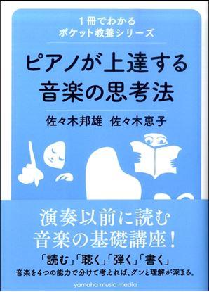 1冊でわかるポケット教養シリーズ ピアノが上達する音楽の思考法 の画像