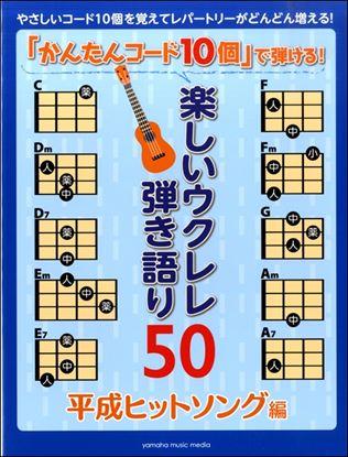 「かんたんコード10個」で弾ける!楽しいウクレレ弾き語り50~平成ヒットソング編~ の画像