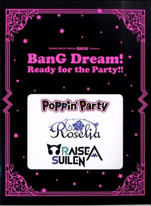 GiGS Presents BanG DREAM! Ready for the Party!! の画像