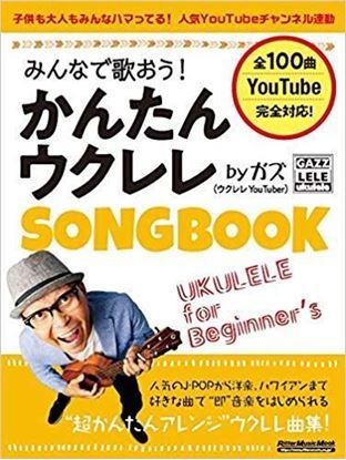 みんなで歌おう! かんたんウクレレSONGBOOK by ガズ の画像