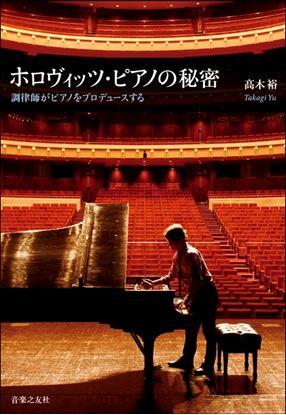 ホロヴィッツ・ピアノの秘密 調律師がピアノをプロデュースする の画像