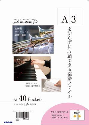 CSF-3サイドインミュージックファイル ピンク【発注単位:2】 A3を切らずに収納できる楽譜ファイル の画像