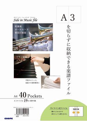 CSF-4サイドインミュージックファイル グリーン【発注単位:2】 A3を切らずに収納できる楽譜ファイル の画像
